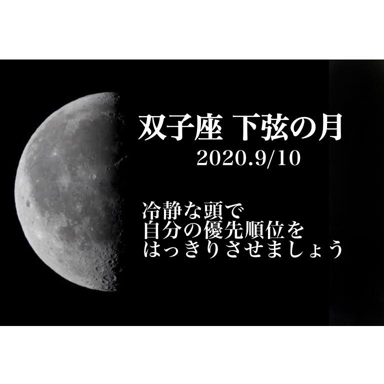 占星術 意味 下弦 月 の