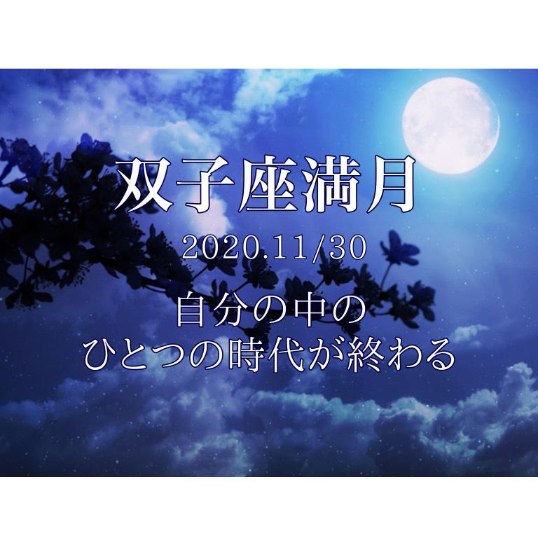 ふたご 座 満月